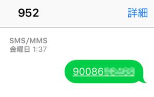 データ通信チャージの為、10桁の番号をSMSで送信